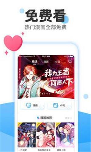 韩国内涵漫画app污版