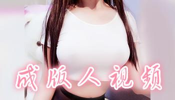 绿巨人成版人黄app破解版免费