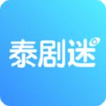 泰剧迷app下载苹果粉色版