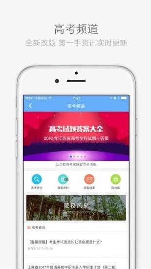云艺招考app下载2021