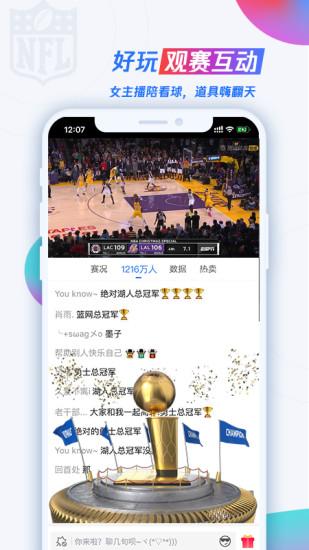 腾讯体育安卓版