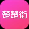 楚楚街app免费