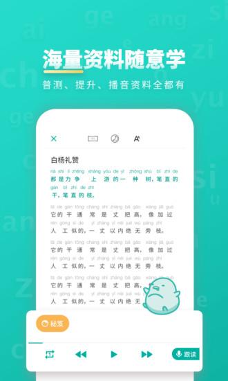 普通话学习正式版