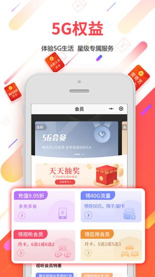 广东电信APP官方版