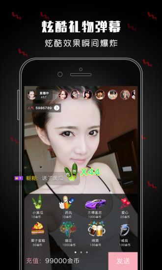 丝瓜直播app