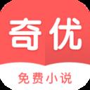 奇优免费小说app最新版下载