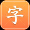 汉字字典通app
