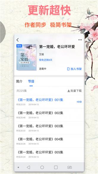 书屋小说app去广告版下载