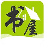 书屋小说app最新版下载