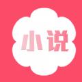 花倚小说app最新免费版下载