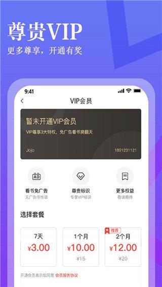 进击小说app纯净版下载