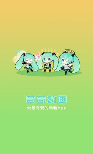 奇奇动画最新版本最新官网下载