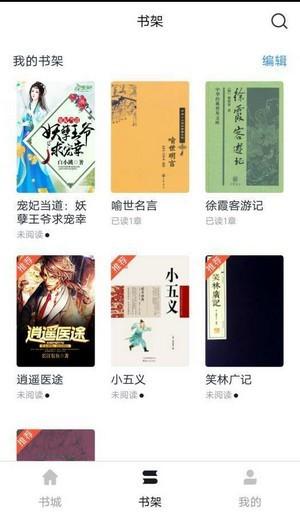 斗米小说去广告版