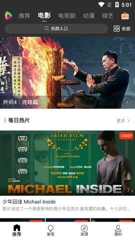 u5影视官方网站下载