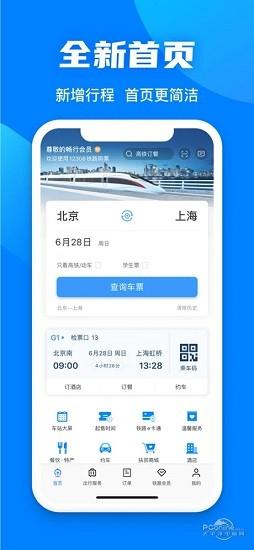 12306官网订票app下载苹果手机版