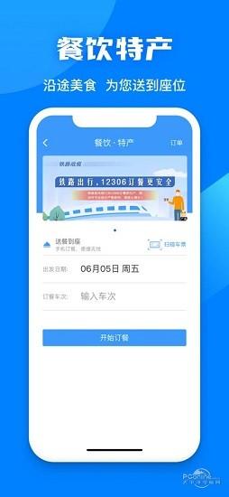 12306官网订票app