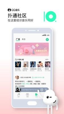 qq音乐app下载安装