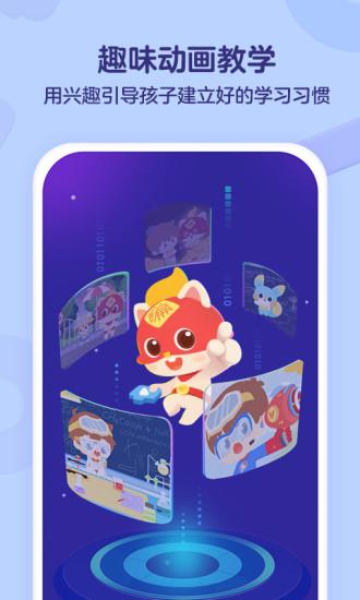 小火箭幼儿编程app正版