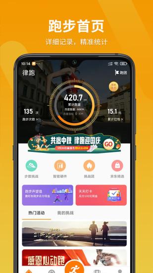 律跑赚钱app