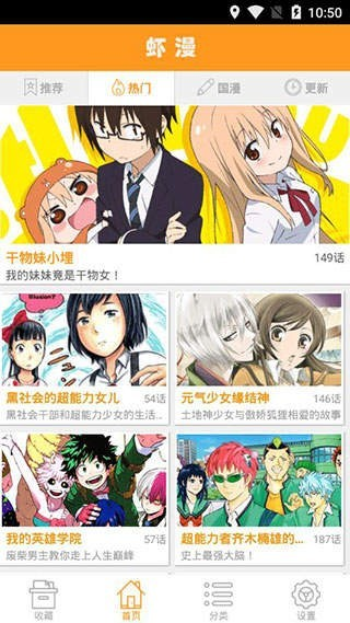 xm漫画app官网版