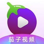 茄子视频app无限观看破解版大全