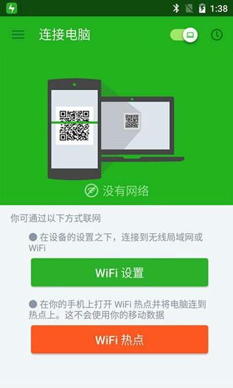 闪传app官方手机版