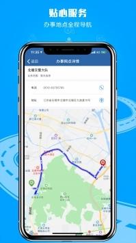 交管12123官网app最新版