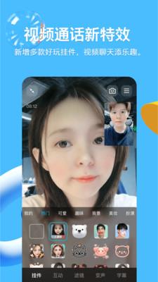 手机QQ8.2.0修改版下载