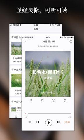 微读圣经app最新版下载安装