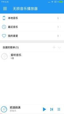 无损音乐播放器app版