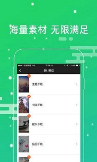 万彩动画大师app破解版