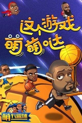 萌卡篮球官方版