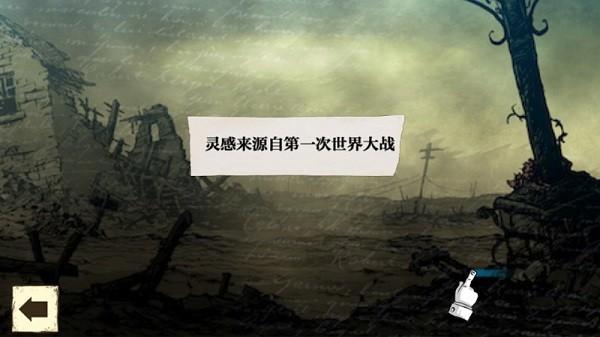 勇敢的心世界大战手游
