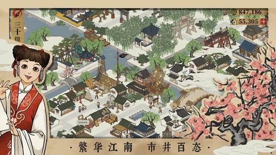 江南百景图无限资源破解版