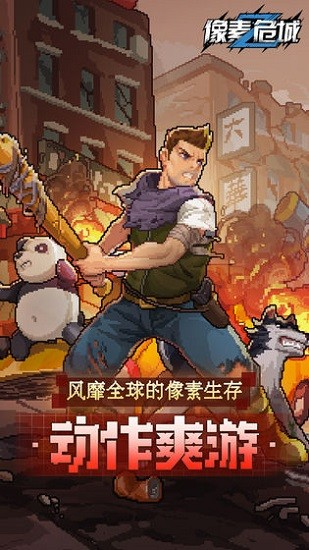 像素危城中文版