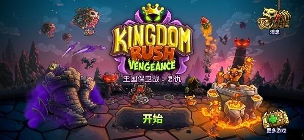 王国保卫战复仇手机版