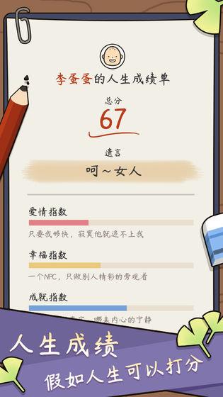 人生模拟器中国式人生破解版中文版