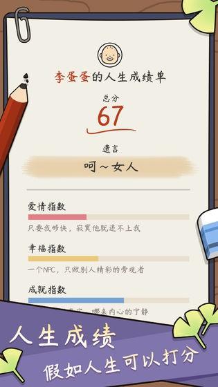 人生模拟器中国式人生破解版无限钞票
