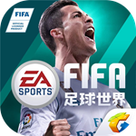 FIFA足球世界免费版