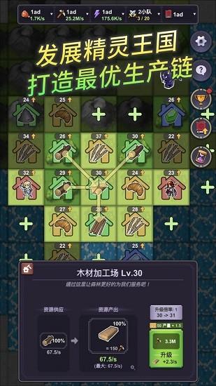 精灵王国破解版单机