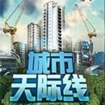 城市天际线手游官网