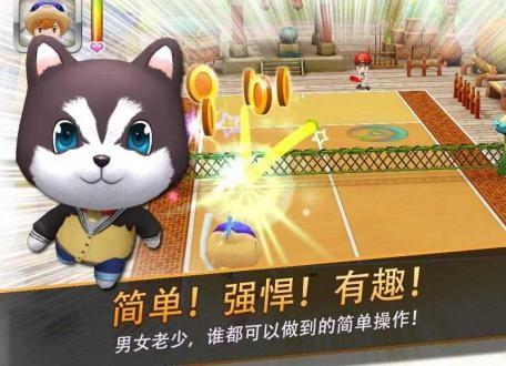 网球王牌手游