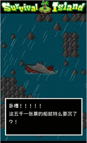 无人岛大冒险1中文版