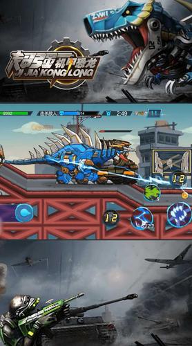 超强机甲恐龙无限钻石金币版