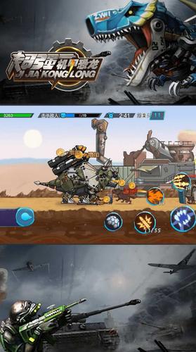 超强机甲恐龙免广告破解版