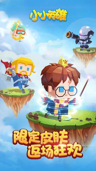 小小英雄下载游戏无限钻石版