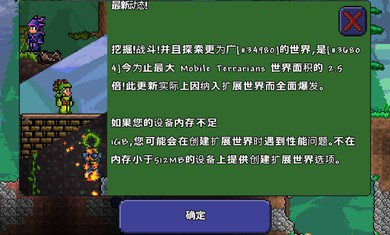 泰拉瑞亚中文版下载手机版
