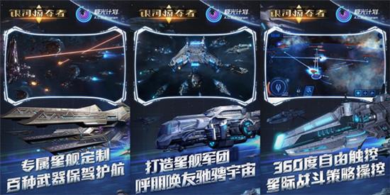 银河掠夺者最新版:一款全新的宇宙背景战斗策略游戏